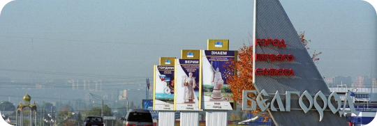 Открытие нового представительства BIOFA в городе Белгород
