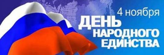 Поздравляем Вас с Днем народного единства!