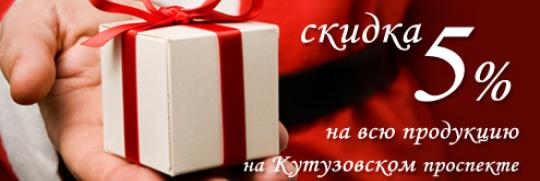 Новогодняя Акция на Кутузовском проспекте!