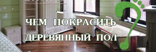 Информационная статья: Чем покрасить деревянный пол?