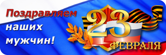 Поздравляем всех мужчин с праздником 23-е февраля!