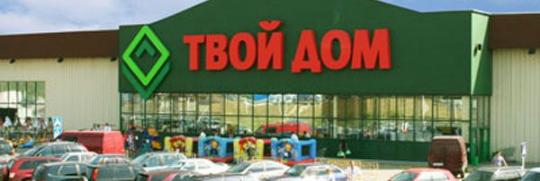 BIOFA в Торговом Комплексе «ТВОЙ ДОМ» на 66 км МКАД (Крокус Сити)