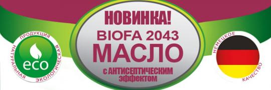 ВНИМАНИЕ! НОВИНКА! BIOFA 2043 Масло защитное для наружных работ с антисептическим эффектом