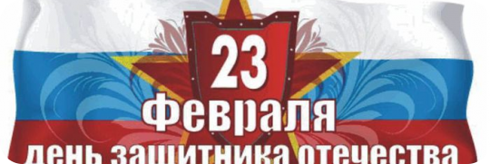 Поздравляем Вас с государственным праздником – Днем Защитника Отечества!