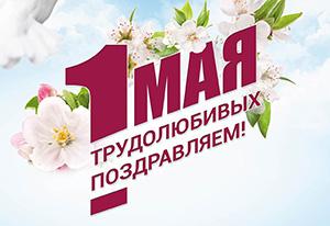 Поздравляем с праздником Труда - 1 мая!
