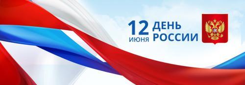 Поздравляем с праздником! 12 июня - День России! График работы магазинов BIOFA в праздничные дни