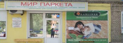Новый партнер компании BIOFA в Воронеже -