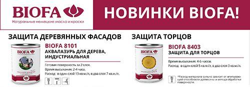 Новые защитные продукты BIOFA
