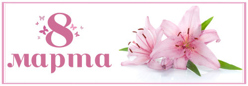 Милые дамы! Компания BIOFA поздравляет вас с праздником весны!