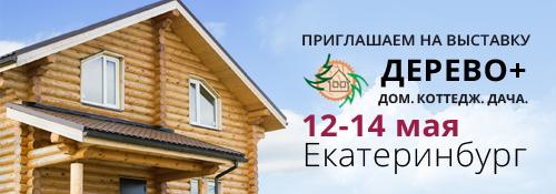 Приглашаем на выставку «Дерево+ Дом. Коттедж. Дача» в Екатеринбурге!