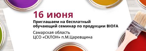 Семинар по продуктам Biofa в Самарской области