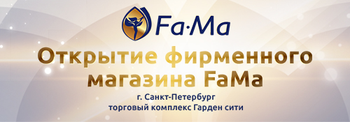 Открытие магазина FaMa в г. Санкт-Петербурге