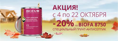 АКЦИЯ! Скидка 20% на Специальный грунт-антисептик BIOFA 8750