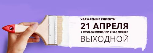 График работы BIOFA 21 апреля