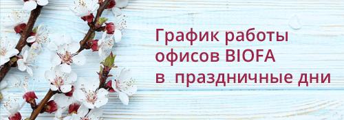 График работы офисов BIOFA в праздничные дни