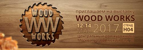 Выставка WOOD WORKS Москва 12-14 мая