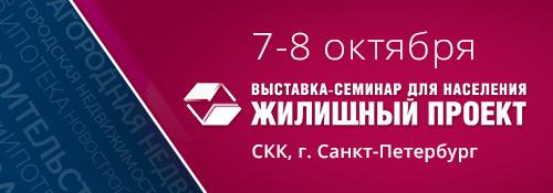 BIOFA рекомендует - выставка «Жилищный проект» в Санкт-Петербурге!