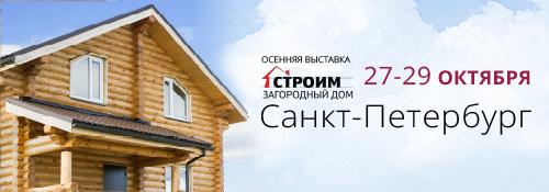 Строим загородный дом | Санкт-Петербург | Экспофорум