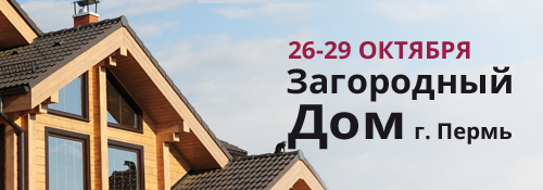 Загородный дом 2017 | Пермь | 26-29 октября