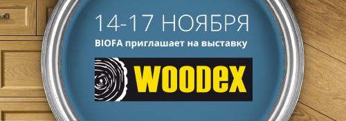 BIOFA приглашает на выставку WOODEX | 14-17 ноября МВЦ