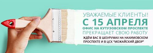 Закрытие магазина BIOFA в Москве
