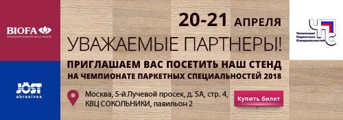 Чемпионат паркетных специальностей в Москве.