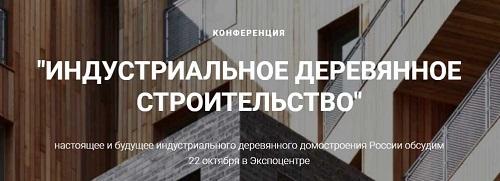 Конференция «Индустриальное домостроение»