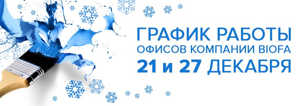 График работы 21 и 27 декабря
